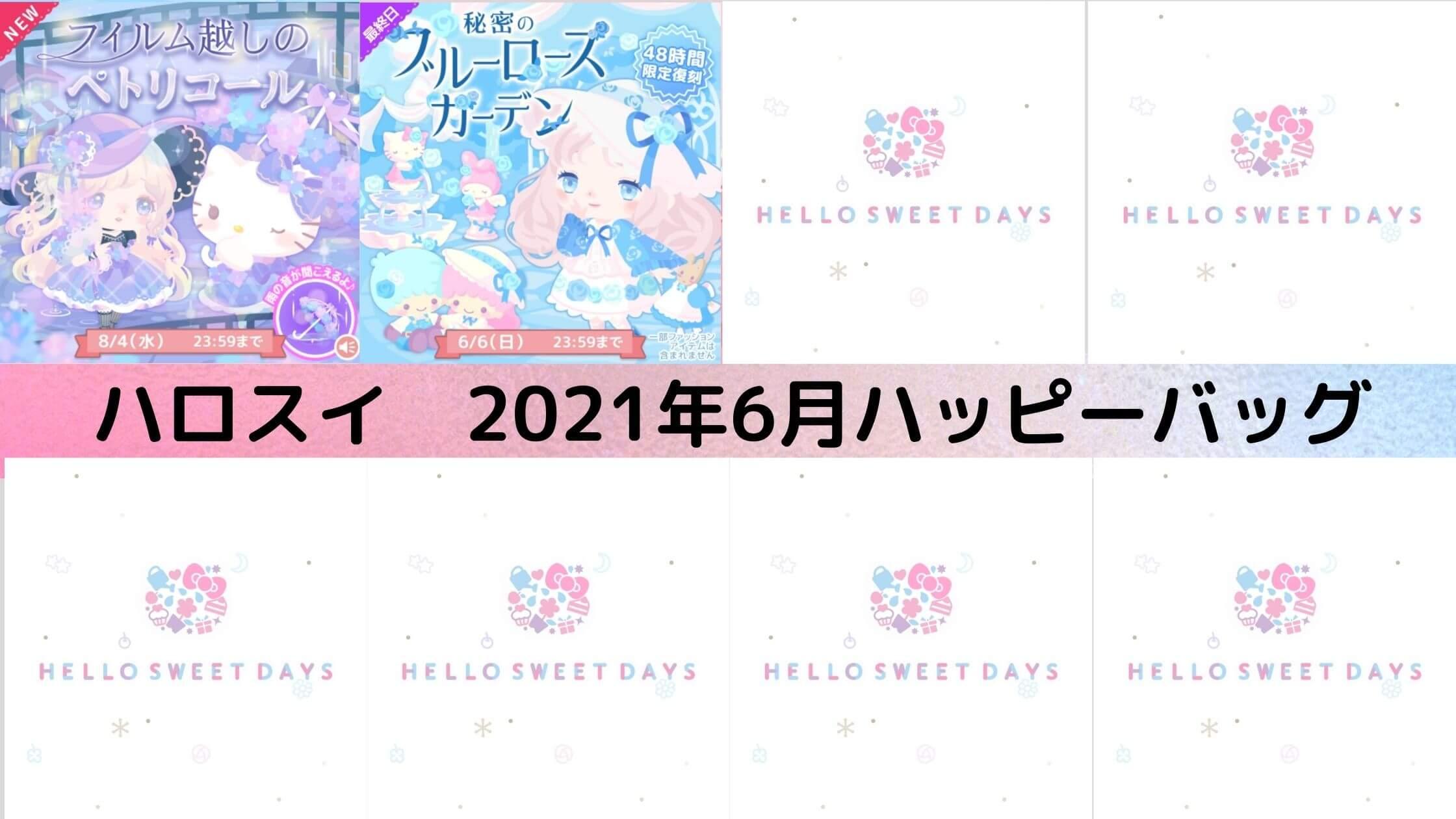 hello-sweet-2021-6-eye